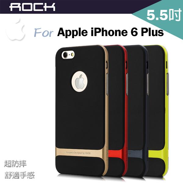 Apple iPhone6 Plus (5.5吋) ROCK保護殼 Royce系列 保護套 防摔保護殼 手機殼 手機套 保護殼 手機背蓋 背殼