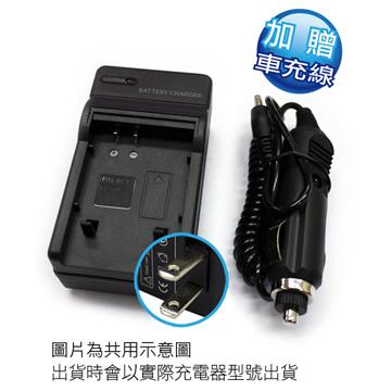Panasonic DMW-BLD10 / BLD10E 相機充電器加贈車充線 BLD10PP Lumix DMC-GF2 GF2 DF-2