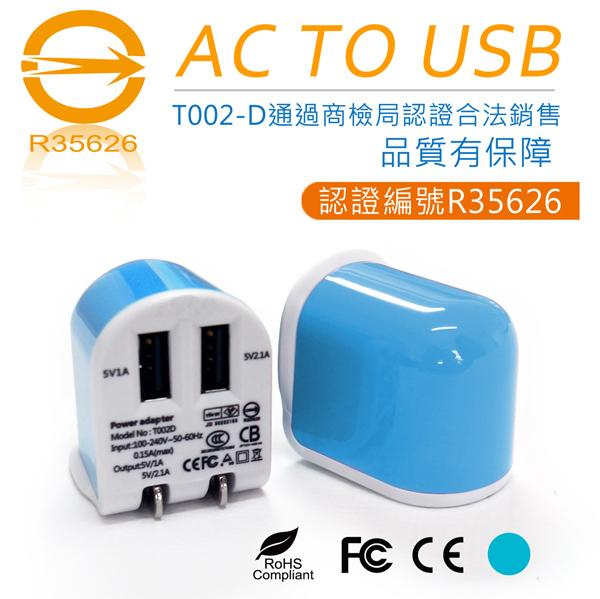 萬用型 1A / 2A 雙USB 旅充頭 充電器 伸縮插頭好攜帶 適用APPLE iPhone iPod及智慧手機