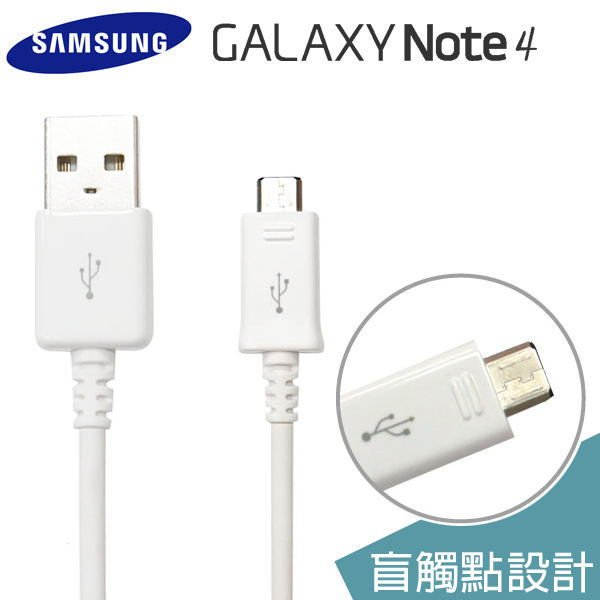 三星 SAMSUNG Galaxy Note4 N910 N910U N9100 ECB-DU4AWE 原廠傳輸線 充電線 盲觸點設計