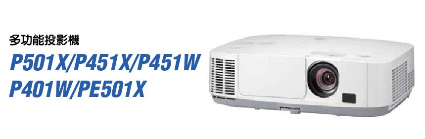 【零利率】NEC PE501X 標準型投影機  ※熱線07-7428010