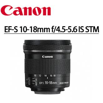 ★分期零利率 ★Canon EF-S 10-18mm f/4.5-5.6 IS STM    EOS 單眼相機專用鏡頭  搭載光學影像穩定器的輕巧入門超廣角鏡頭 (彩虹公司貨)