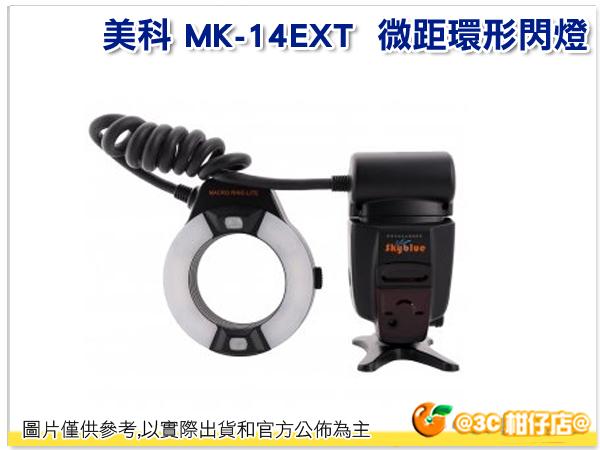 美科 Meike 環形閃光燈 MK-14EXT Canon用 TTL自動曝光 環閃 環型閃光燈 閃光燈 微距 補光 公司貨