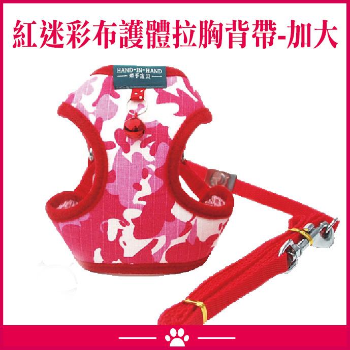 紅迷彩布護體拉胸背帶-加大