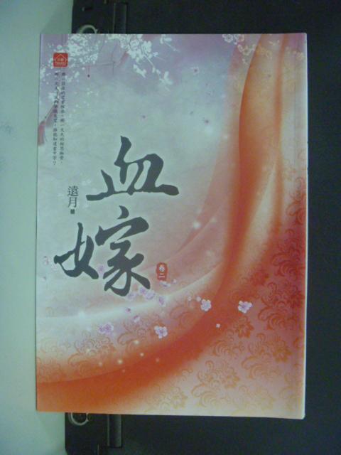 【書寶二手書T2/言情小說_KMP】血嫁(二)_遠月