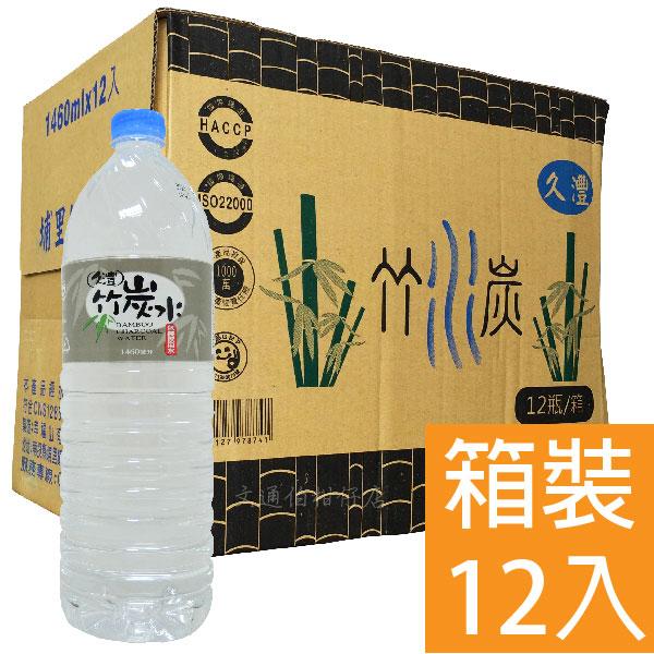 久灃竹炭水 1460ml 12入/箱 平均單罐14.16 礦泉水 免運費