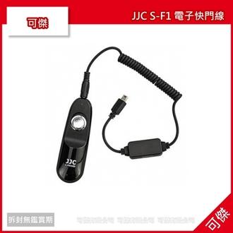 可傑  全新 JJC S-F1 電子快門線 (可取代 FUJIFILM RR-80) HS25EXR HS30EXR HS33EXR X-S1 X-E1