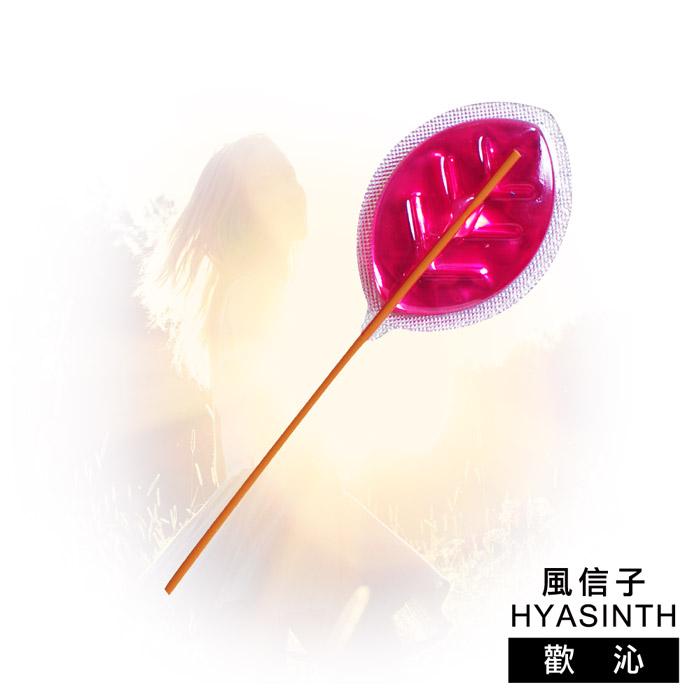 【風信子HYASINTH】專利香氛芳香棒系列(香味_歡沁)
