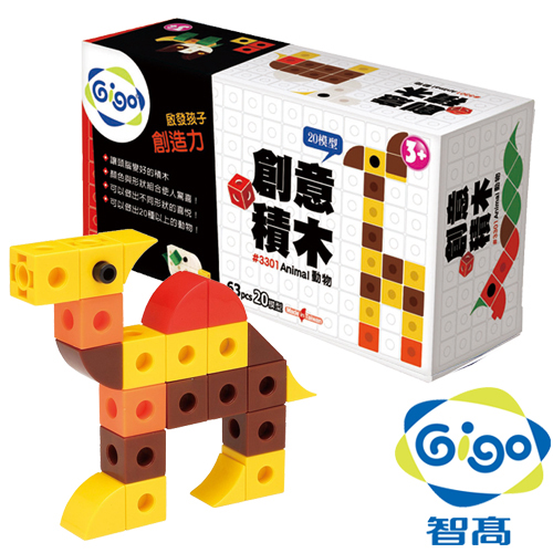 【智高 GIGO】2公分積木系列-創意積木-動物 #3301