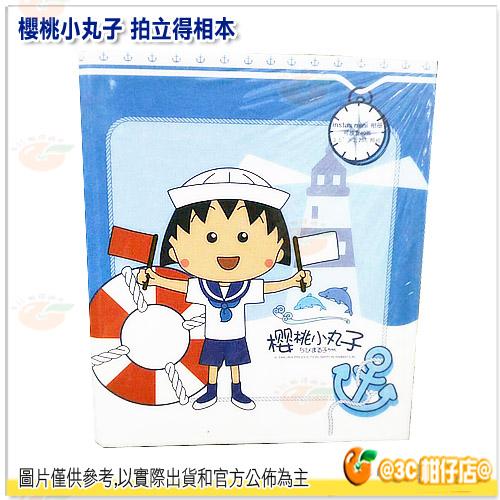 櫻桃小丸子 相本 小丸子 拍立得相本 藍色水手 海軍藍 相簿 相片本 相冊 另有 KITTY 維尼 米奇