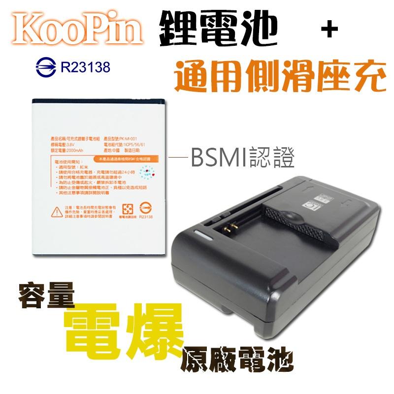 MIUI Xiaomi 紅米機 MI2A 鋰電池 + 側滑通用型智能充電器/座充/BSMI/商檢認證