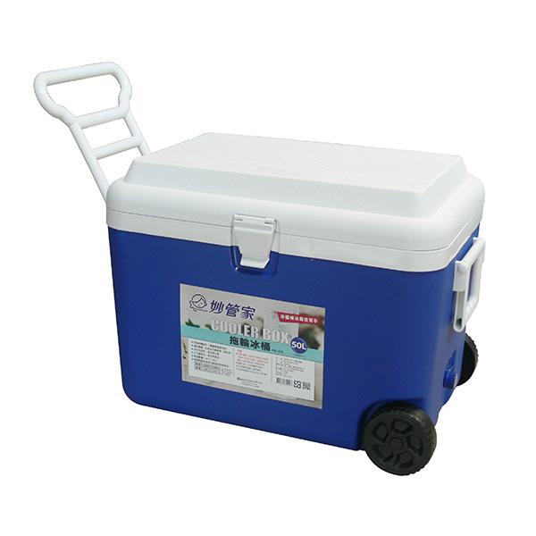 妙管家 拖輪冰桶50L /冷藏箱/攜帶式冰桶/冰箱/保冷 HK-50L