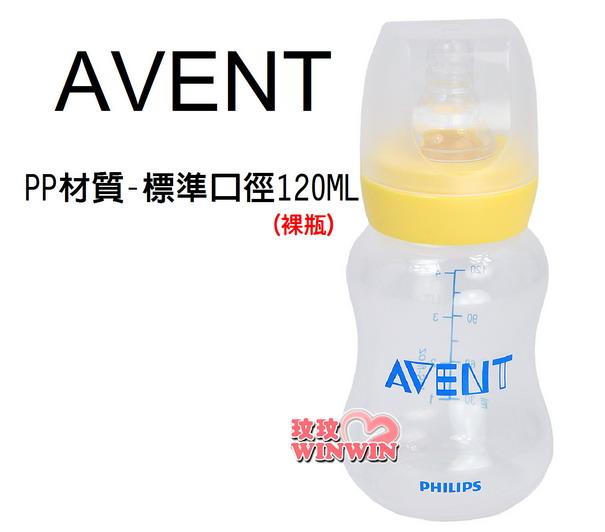 AVENT 標準口徑120ML PP奶瓶 (裸瓶)拆吸乳器多出奶瓶,便宜出清