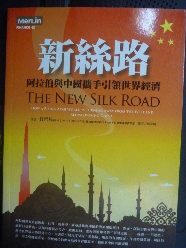 【書寶二手書T7/財經企管_GDV】新絲路-阿拉伯與中國攜手引領世界經濟_貝哲民
