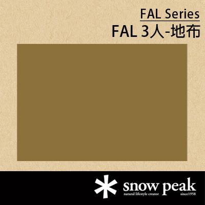 【鄉野情戶外用品店】 Snow Peak |日本|  FAL 3 登山帳篷-地布/SSD-603登山帳專用/SSD-603-1