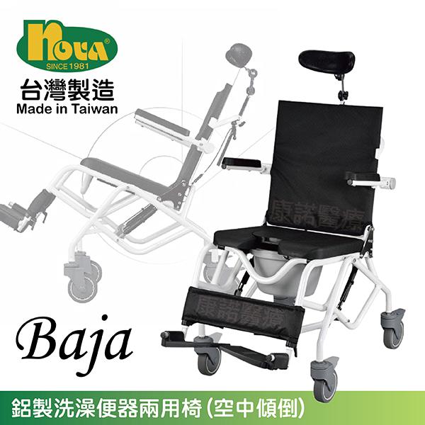 【光星NOVA】Baja 鋁製洗澡椅便器椅兩用椅(空中傾倒)