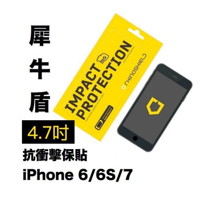 RHINO SHIELD 犀牛盾 APPLE iPhone 6/6S/7 4.7吋 抗衝擊吸收螢幕正面保護貼
