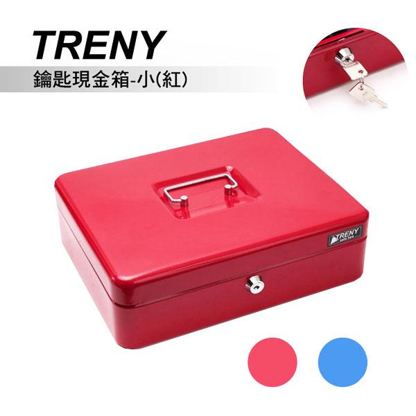Loxin 鑰匙現金箱-小 2色可選【SL1042】現金盒 保險箱 零錢箱 存錢桶 收納盒