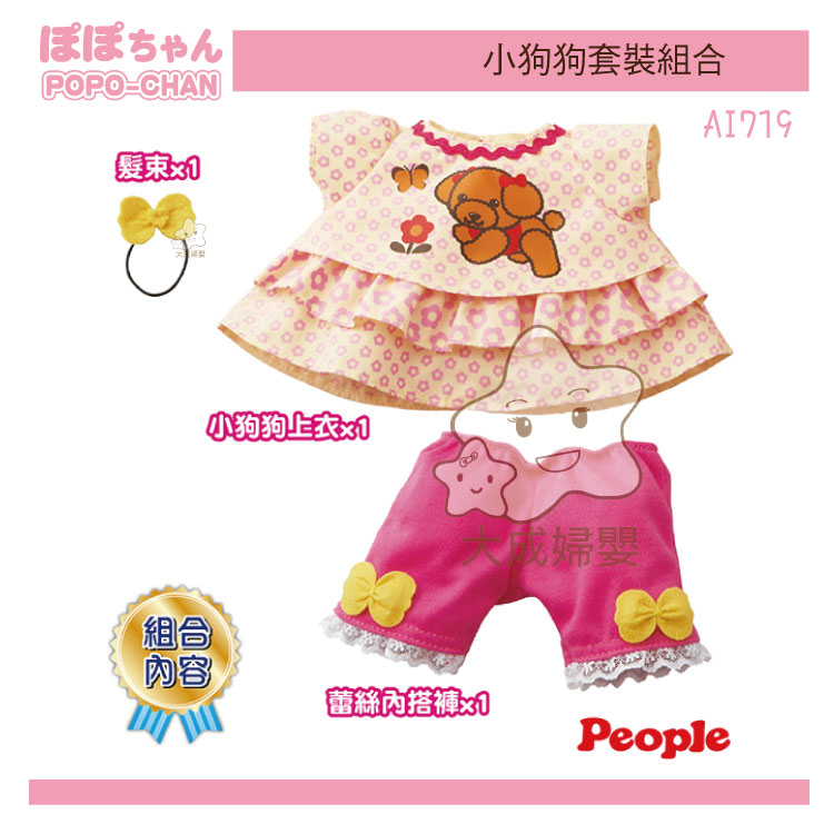 【大成婦嬰】POPO-CHAN 小狗狗套裝組合 AI719