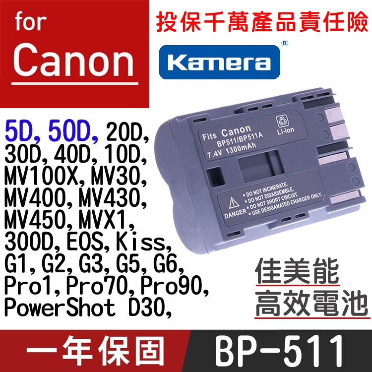 免運@攝彩@佳能Canon BP-511A佳美能電池50D 5D 30D 40D 300D D60 D30 G6 G1 G2