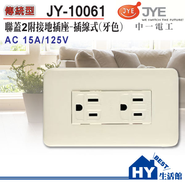 中一電工 JY-10061 牙色接地雙插座 插線式【牙色】-《HY生活館》水電材料專賣店
