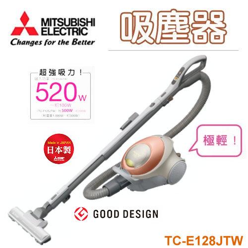 【佳麗寶】-(三菱)氣旋式免紙袋型吸塵器【TC-E128JTW】『破盤下殺限量搶購』