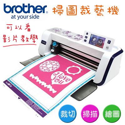 Brother 兄弟牌 CM110 裁切 掃描 繪圖 掃圖裁藝機/台