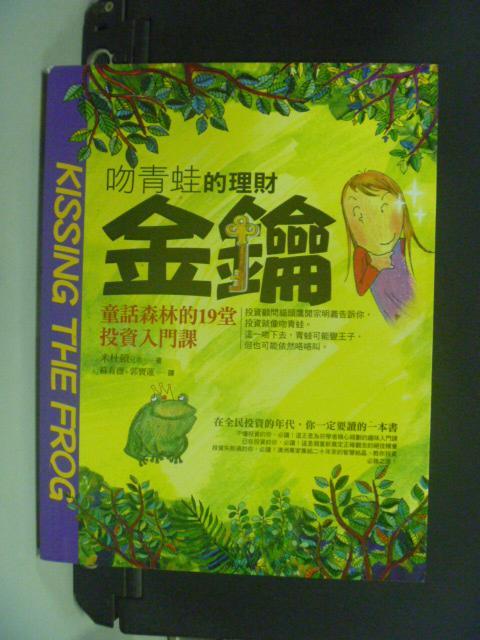 【書寶二手書T9/投資_KHP】吻青蛙的理財金鑰_童話森林的19堂投資入門課_郭寶蓮