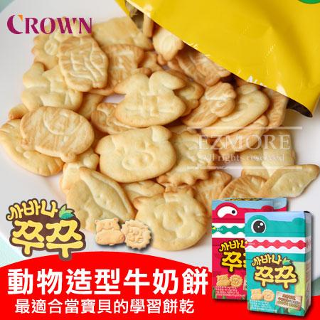韓國 Crown 動物造型牛奶餅 70g 動物餅乾 牛奶餅 動物牛奶餅【N101698】