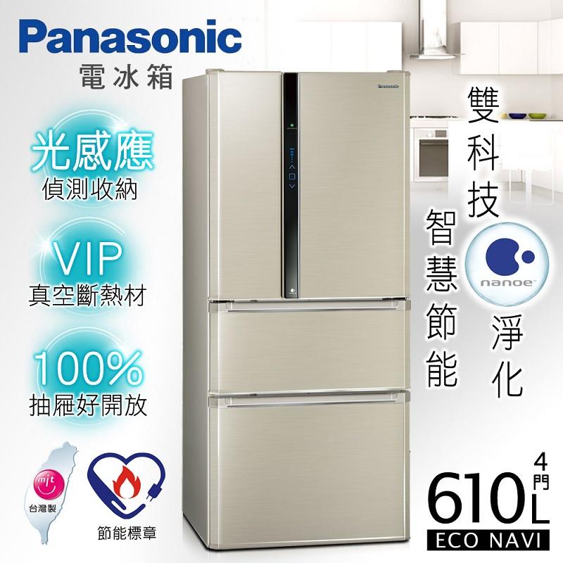 【Panasonic 國際牌】ECO NAVI+nanoe節能淨化雙科技。610L四門變頻電冰箱/香檳金(NR-D618NHV)