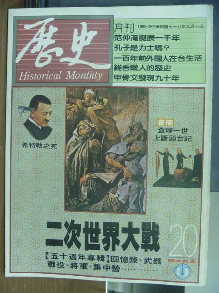 【書寶二手書T1/歷史_QBL】歷史月刊_20期_二次世界大戰等