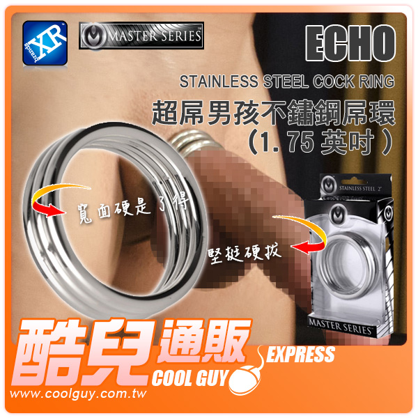 【M】美國 Master Series超屌男孩不銹鋼屌環 ECHO Stainless Steel Cock Ring 1.75英吋 美國原裝進口