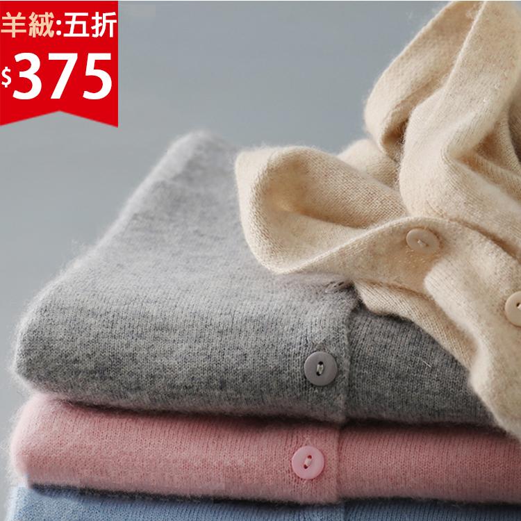 ❤原價750五折375❤柔軟羊絨外搭小毛衣外套開襟衫  面料柔軟親膚【SP1001S6AN】