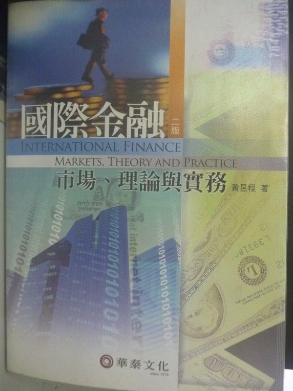 【書寶二手書T2/大學商學_QHD】國際金融:市場、理論與實務 2/e_黃昱程