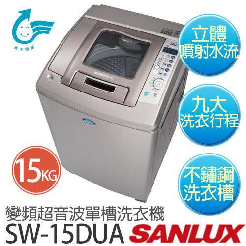 【台灣三洋 SANLUX】15公斤 直流變頻 超音波 洗衣機/SW-15DUA
