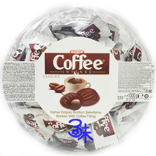 (土耳其) Tayas 塔雅思咖啡夾心糖 1桶1000公克(200個) 特價 168 元【8690997173430】( Tayas coffee intense)  ( 聖誕糖 喜糖 活動用糖 不到1元糖果)