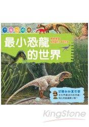 最小恐龍的世界