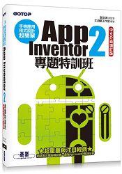 手機應用程式設計超簡單--App Inventor 2專題特訓班(中文介面增訂版) (附新元件影音教學/範例/單機與伺服器架設解說pdf)