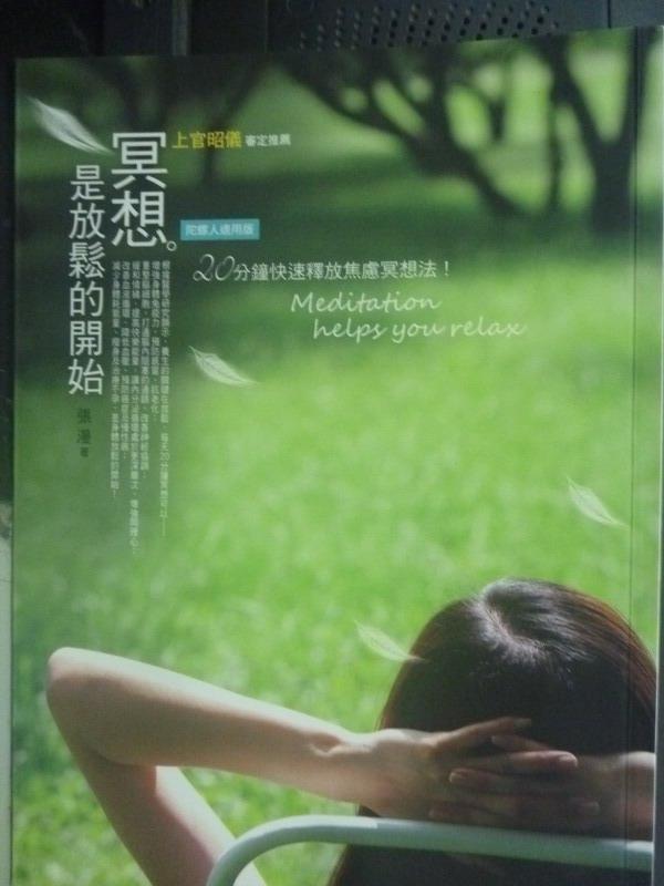 【書寶二手書T7/心理_YGF】冥想,是放鬆的開始:20分鐘快速釋放焦慮冥想法!_張漫