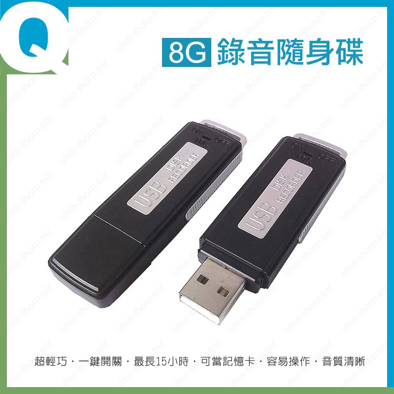 《超犀利影像》最新版 8G USB清晰數位錄音筆+隨身碟 檔案標註時間日期 繁體中文說明 台灣原廠保固