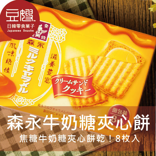【豆嫂】日本零食 森永焦糖牛奶夾心奶酥餅乾(8枚入)