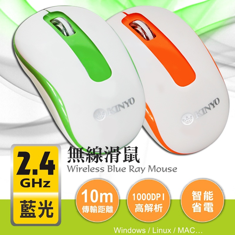 KINYO 耐嘉 GKM-533 藍光無線滑鼠/2.4GHz/人體工學設計/電腦週邊