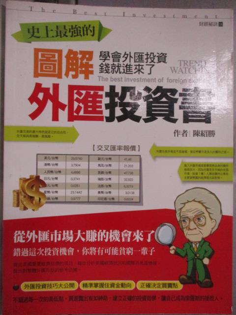 【書寶二手書T1/投資_YIP】史上最強的圖解外匯投資書_陳紹勝