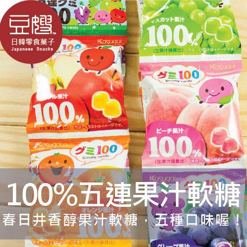 【豆嫂】日本零食 Kasugai 春日井 五連果汁100%綜合軟糖