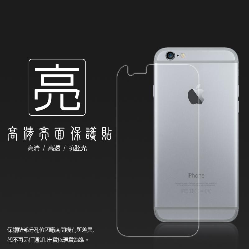 亮面螢幕保護貼 Apple iPhone 6 Plus / 6S Plus (5.5吋)反面 保護貼