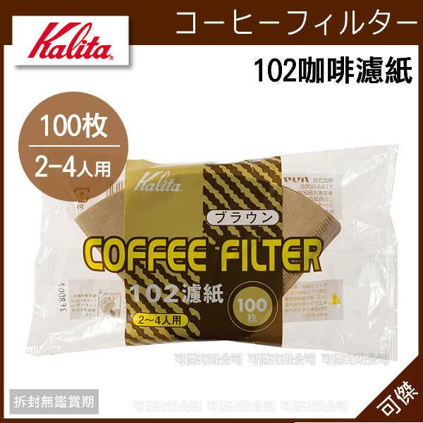 可傑   Kalita  102  無漂白咖啡濾紙  100枚  2-4人用  扇形  咖啡行家必備!