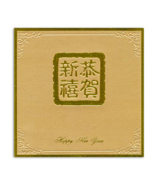2017 雞年賀卡 2219 恭賀新禧 30張 /包