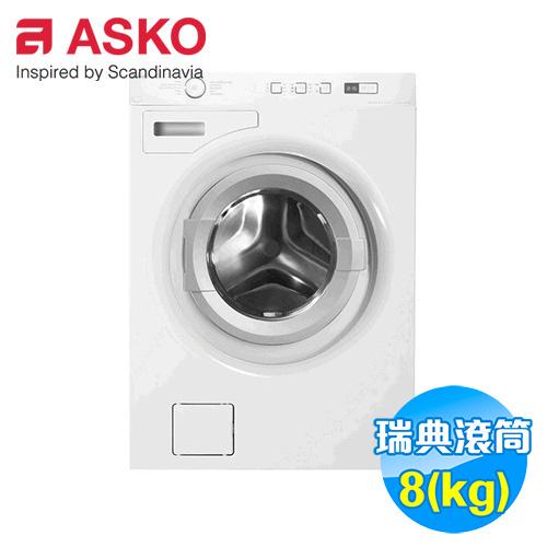 ASKO 瑞典賽寧 8公斤 滾筒式洗衣機 W-6424
