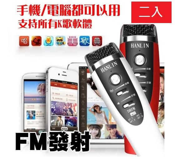 二入大划算!HANLIN-D8FM 正版-手機無線K歌麥克風(FM發射器)錄音 KTV歡唱無限