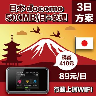 GLOBAL WiFi 亞洲行動上網分享器 日本 docomo 4G 500MB/天